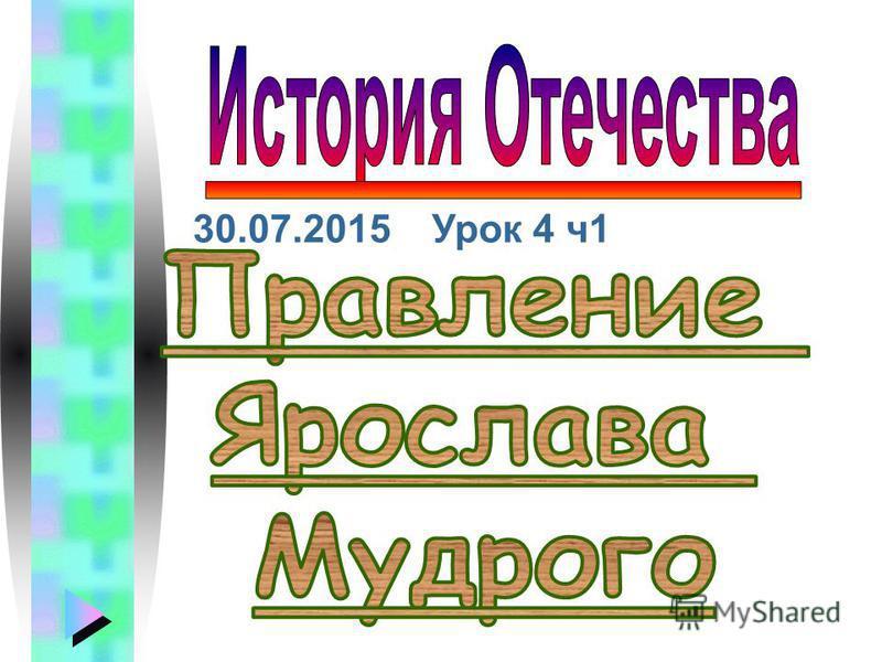 30.07.2015 Урок 4 ч 1