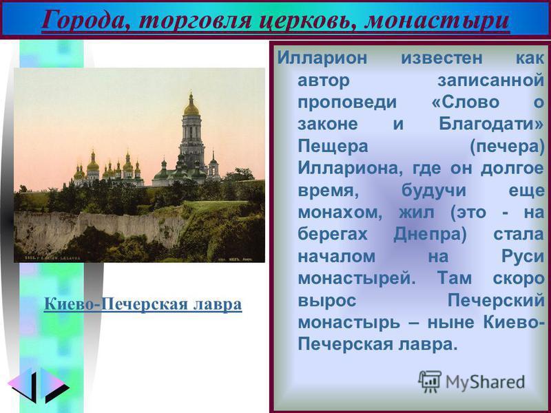 Меню Илларион известен как автор записанной проповеди «Слово о законе и Благодати» Пещера (печера) Иллариона, где он долгое время, будучи еще монахом, жил (это - на берегах Днепра) стала началом на Руси монастырей. Там скоро вырос Печерский монастырь
