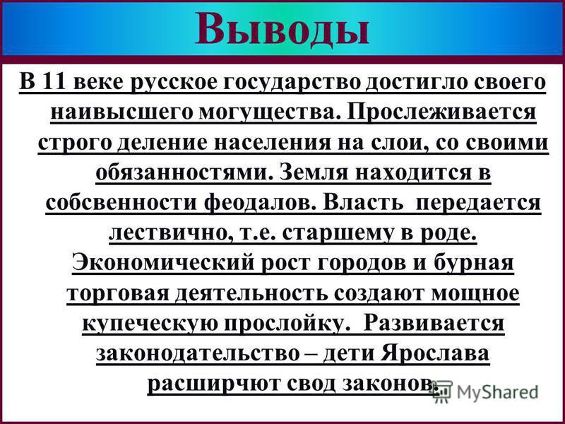 Меню В 11 веке русское государство достигло своего наивысшего могущества. Прослеживается строго деление населения на слои, со своими обязанностями. Земля находится в собственности феодалов. Власть передается лествично, т.е. старшему в роде. Экономиче