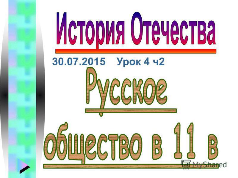30.07.2015 Урок 4 ч 2