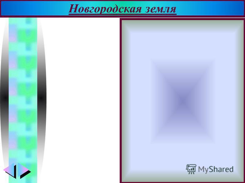 Меню Новгородская земля