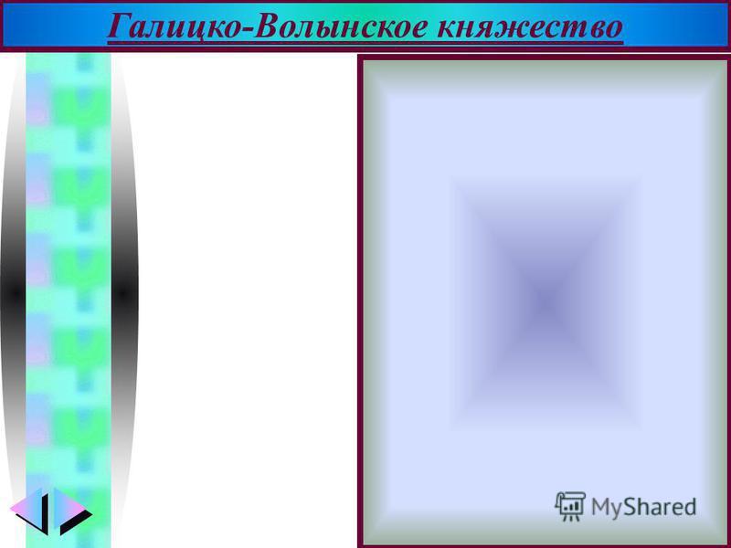 Меню Галицко-Волынское княжество