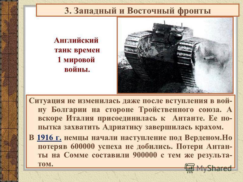 Английский танк времен 1 мировой войны. Ситуация не изменилась даже после вступления в вой- ну Болгарии на стороне Тройственного союза. А вскоре Италия присоединилась к Антанте. Ее по- пытка захватить Адриатику завершилась крахом. В 1916 г. немцы нач