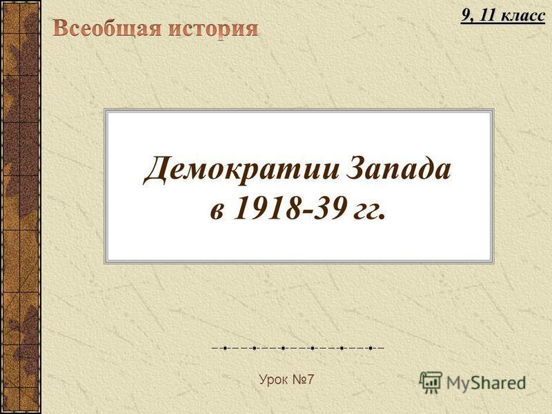 Демократии Запада в 1918-39 гг. Урок 7 9, 11 класс
