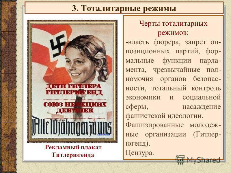 3. Тоталитарные режимы Черты тоталитарных режимов: -власть фюрера, запрет оп- позиционных партий, формальные функции парламента, чрезвычайные полномочия органов безопасности, тотальный контроль экономики и социальной сферы, насаждение фашистской идео