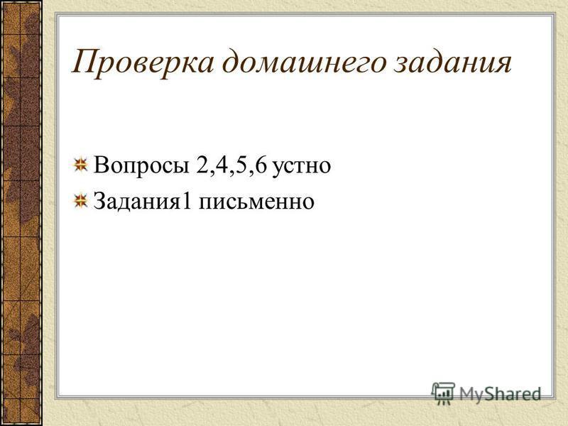 Проверка домашнего задания Вопросы 2,4,5,6 устно Задания 1 письменно