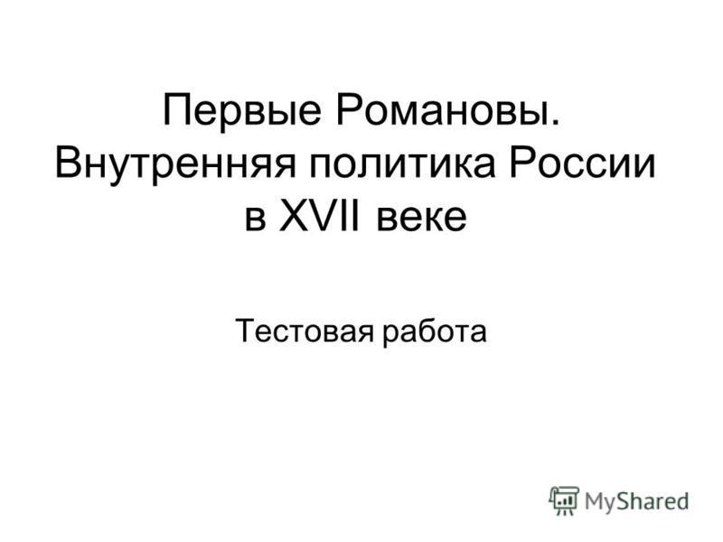 Первые Романовы. Внутренняя политика России в XVII веке Тестовая работа