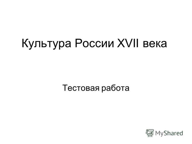 Культура России XVII века Тестовая работа