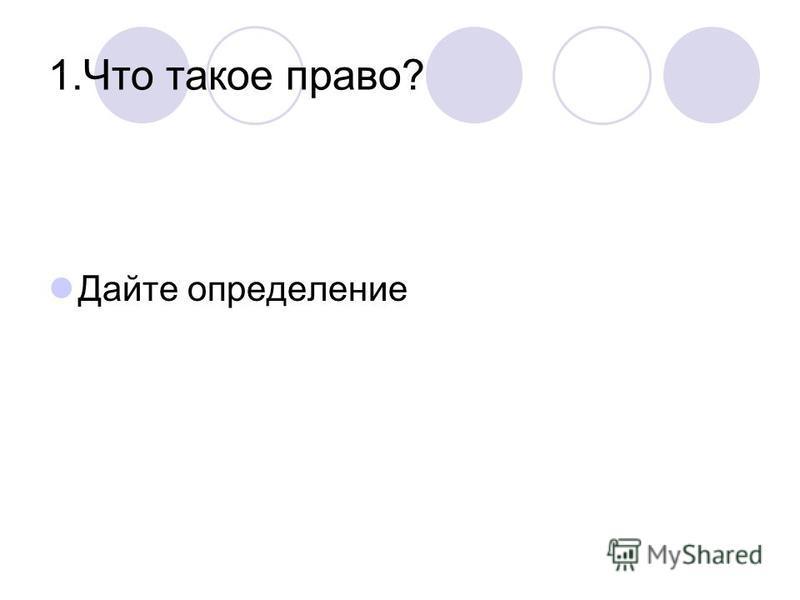 1. Что такое право? Дайте определение