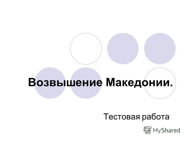 Возвышение Македонии. Тестовая работа