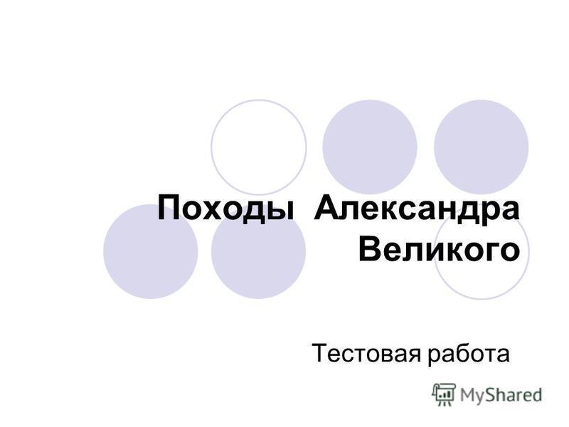 Походы Александра Великого Тестовая работа