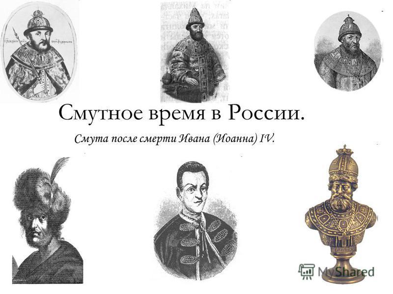 Смутное время в России. Смута после смерти Ивана (Иоанна) IV.