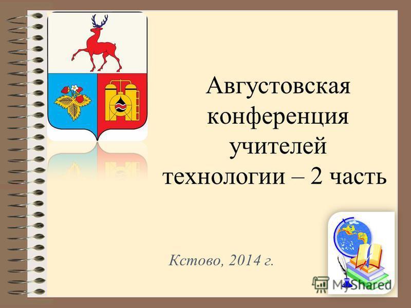 Августовская конференция учителей технологии – 2 часть Кстово, 2014 г.