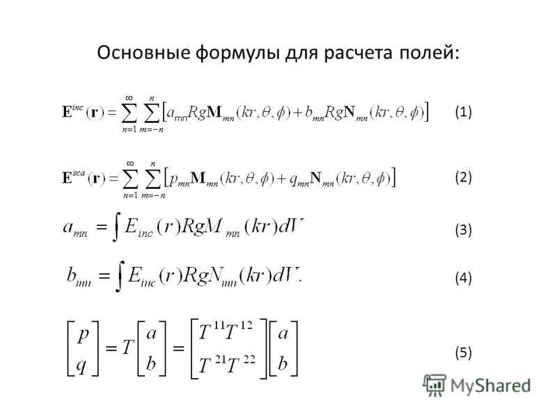 Основные формулы для расчета полей: (1) (2) (3) (4) (5)