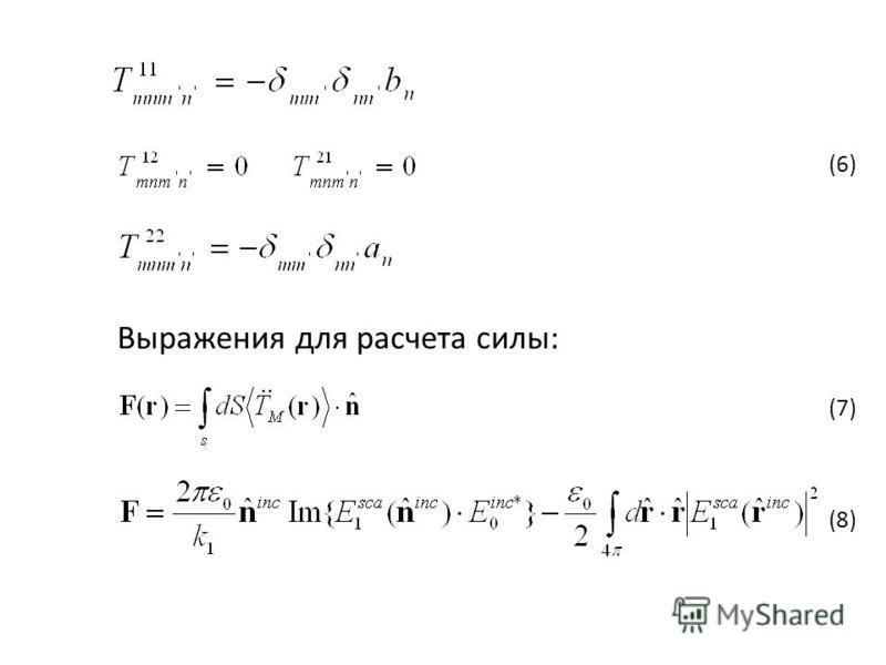 Выражения для расчета силы: (6) (7) (8)