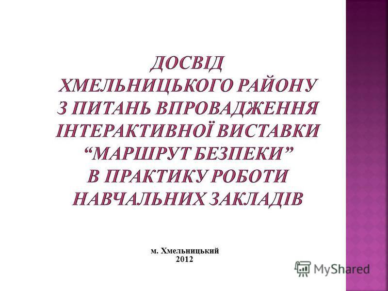 м. Хмельницький 2012 28.05