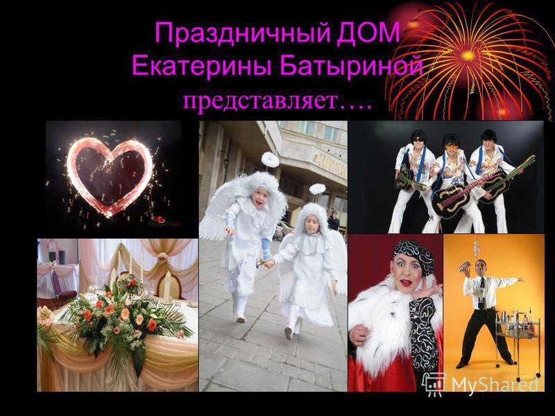 Праздничный ДОМ Екатерины Батыриной представляет….