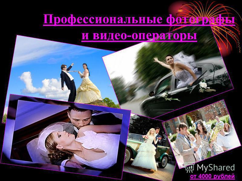 Профессиональные фотографы и видео-операторы от 4000 рублей