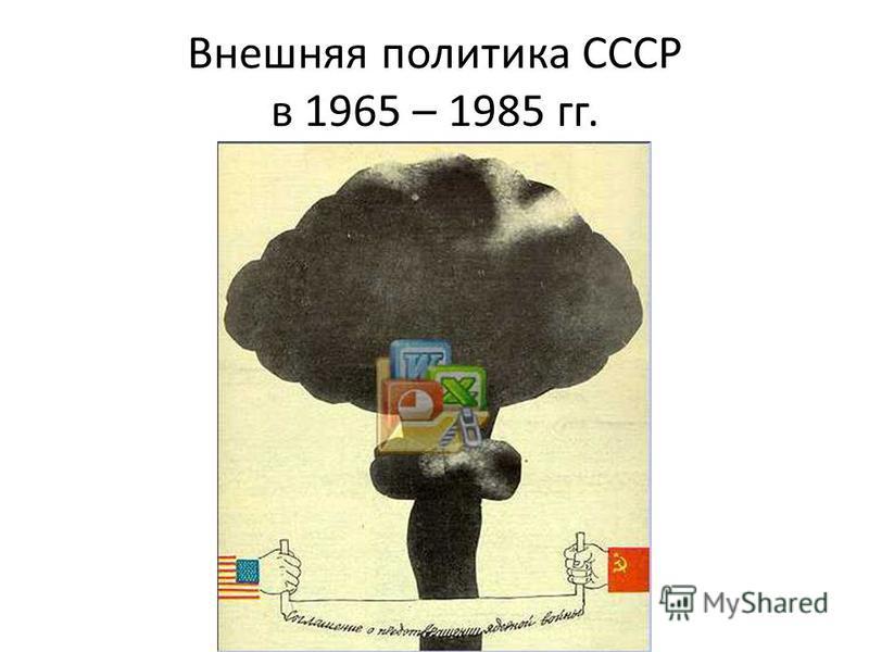 Внешняя политика СССР в 1965 – 1985 гг.