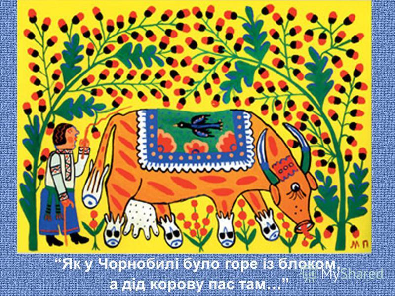 Як у Чорнобилі було горе із блоком, а дід корову пас там…