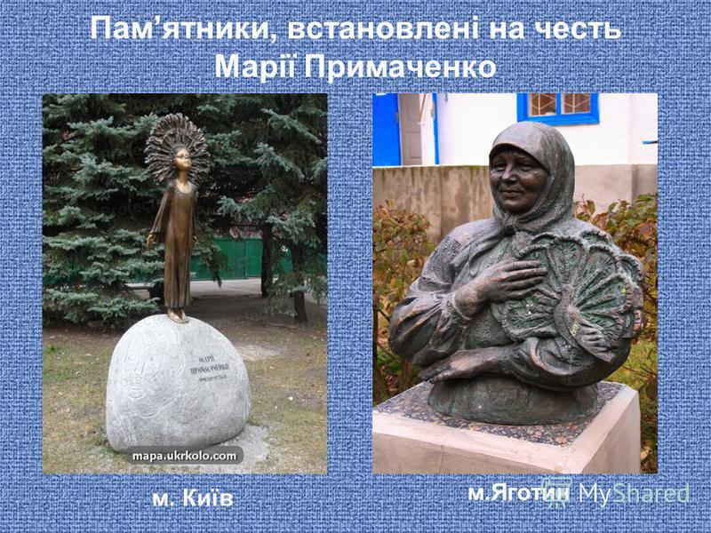 Памятники, встановлені на честь Марії Примаченко м. Київ м.Яготин