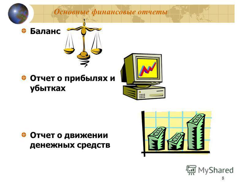 8 Основные финансовые отчеты Баланс Отчет о прибылях и убытках Отчет о движении денежных средств