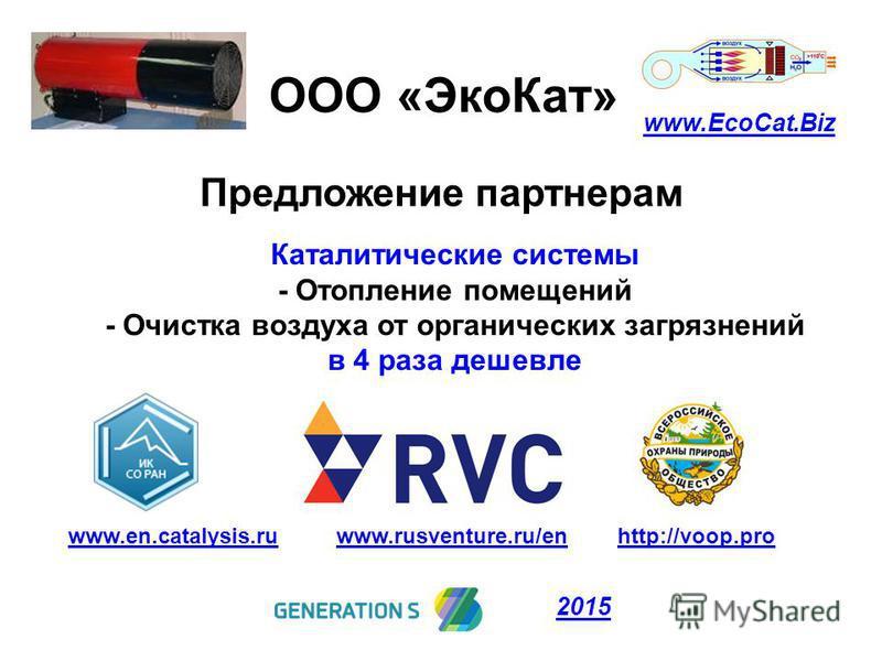 Каталитические системы - Отопление помещений - Очистка воздуха от органических загрязнений в 4 раза дешевле www.EcoCat.Biz ООО «Эко Кат» www.rusventure.ru/en 2015 www.en.catalysis.ruhttp://voop.pro Предложение партнерам