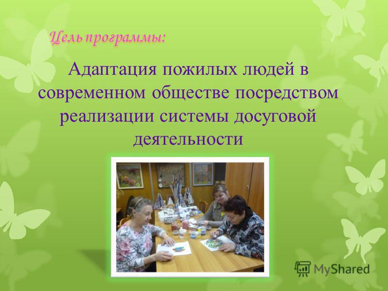 Адаптация пожилых людей в современном обществе посредством реализации системы досуговой деятельности