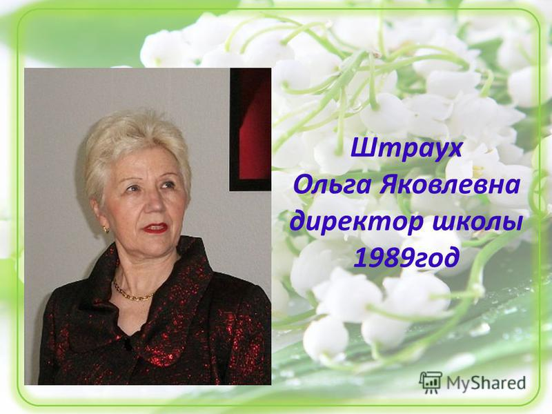 Штраух Ольга Яковлевна директор школы 1989 год