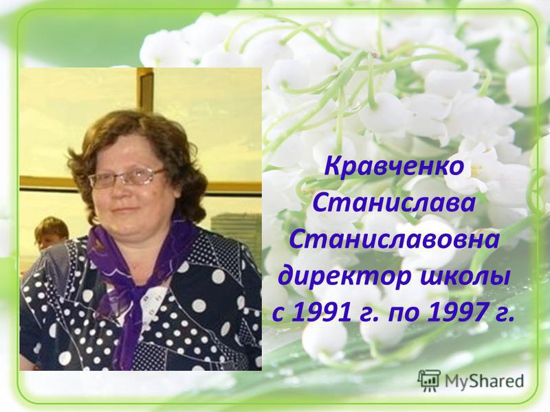 Кравченко Станислава Станиславовна директор школы с 1991 г. по 1997 г.