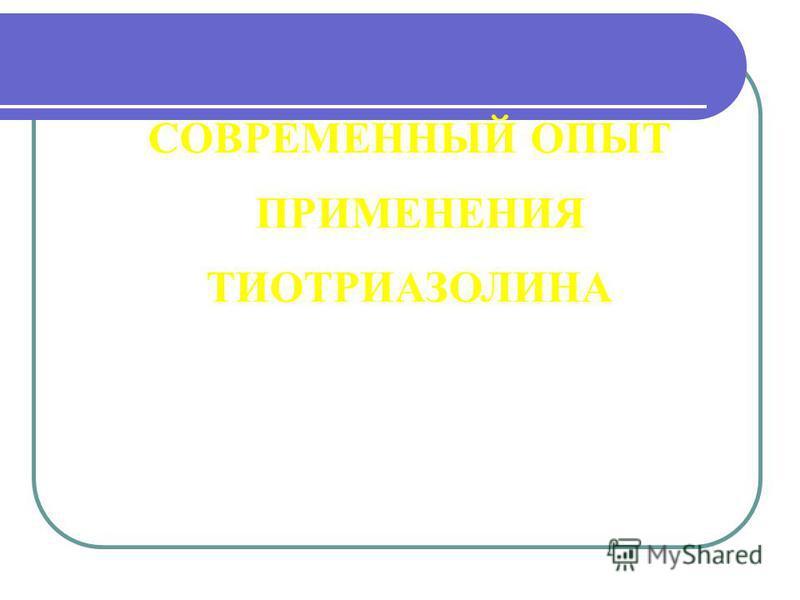 СОВРЕМЕННЫЙ ОПЫТ ПРИМЕНЕНИЯ ТИОТРИАЗОЛИНА (исследования в Узбекистане)