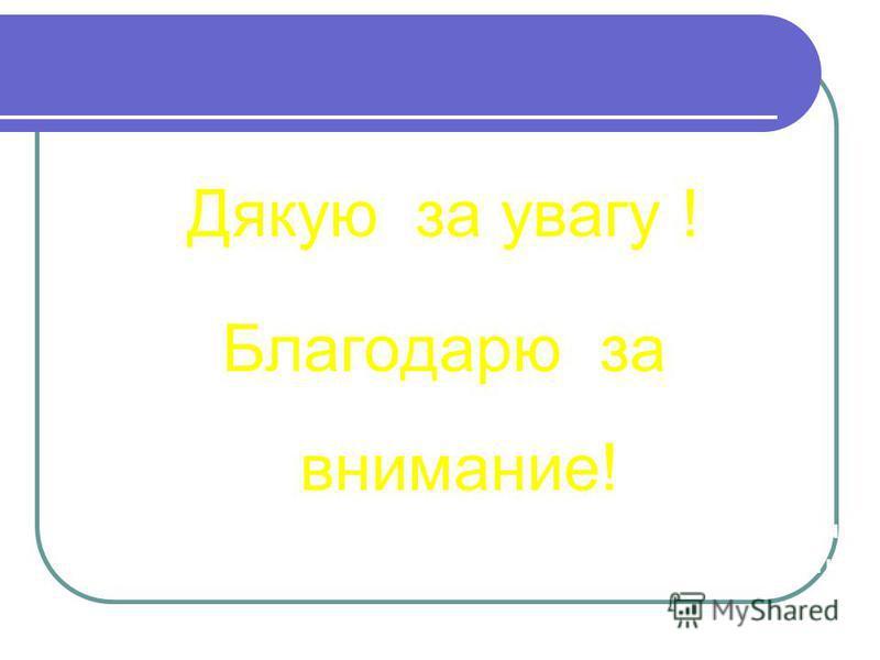 Дякую за увагу ! Благодарю за внимание! Профессор У.К.Каюмов, 2010 http://www.medihelp.narod.ru Kayumov.u@mail.ru