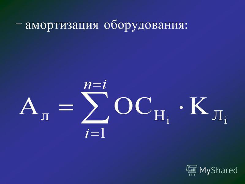 - амортизация оборудования :