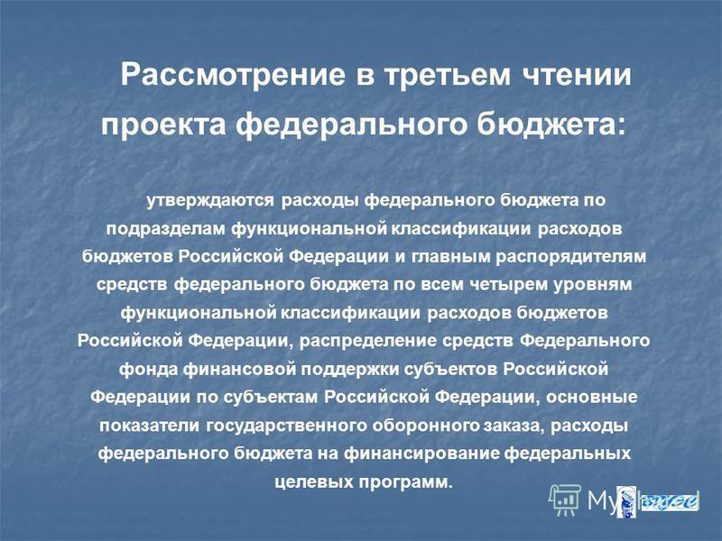 Рассмотрение в третьем чтении проекта федерального бюджета: утверждаются расходы федерального бюджета по подразделам функциональной классификации расходов бюджетов Российской Федерации и главным распорядителям средств федерального бюджета по всем чет
