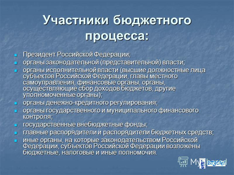 Участники бюджетного процесса: Президент Российской Федерации; Президент Российской Федерации; органы законодательной (представительной) власти; органы законодательной (представительной) власти; органы исполнительной власти (высшие должностные лица с