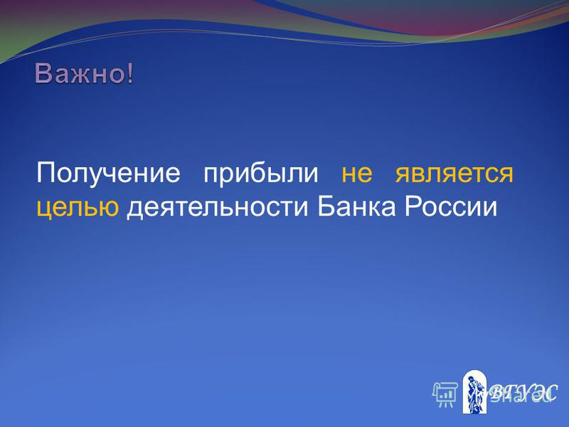 Получение прибыли не является целью деятельности Банка России