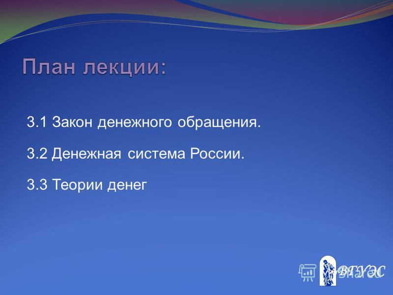 3.1 Закон денежного обращения. 3.2 Денежная система России. 3.3 Теории денег