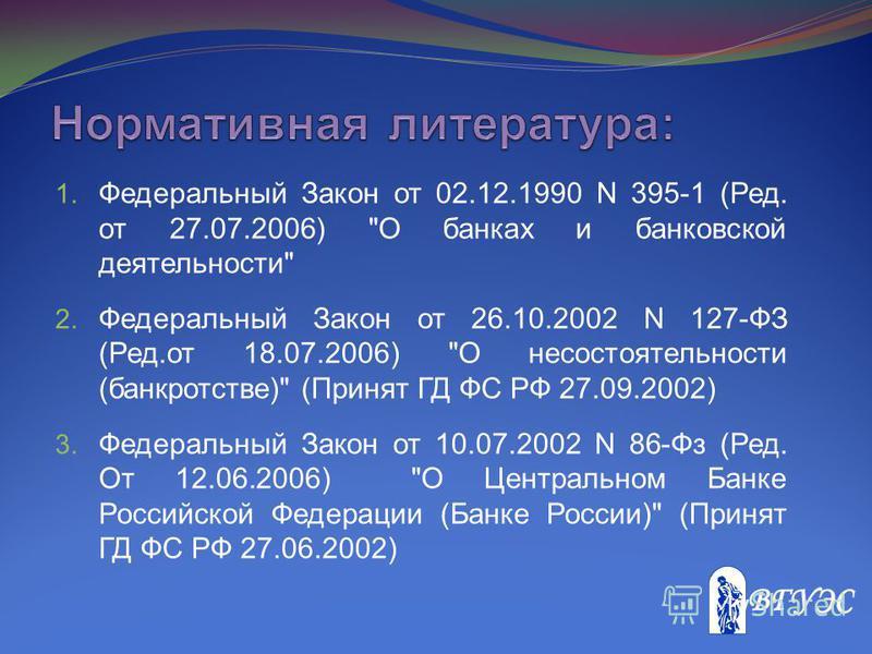 1. Федеральный Закон от 02.12.1990 N 395-1 (Ред. от 27.07.2006)