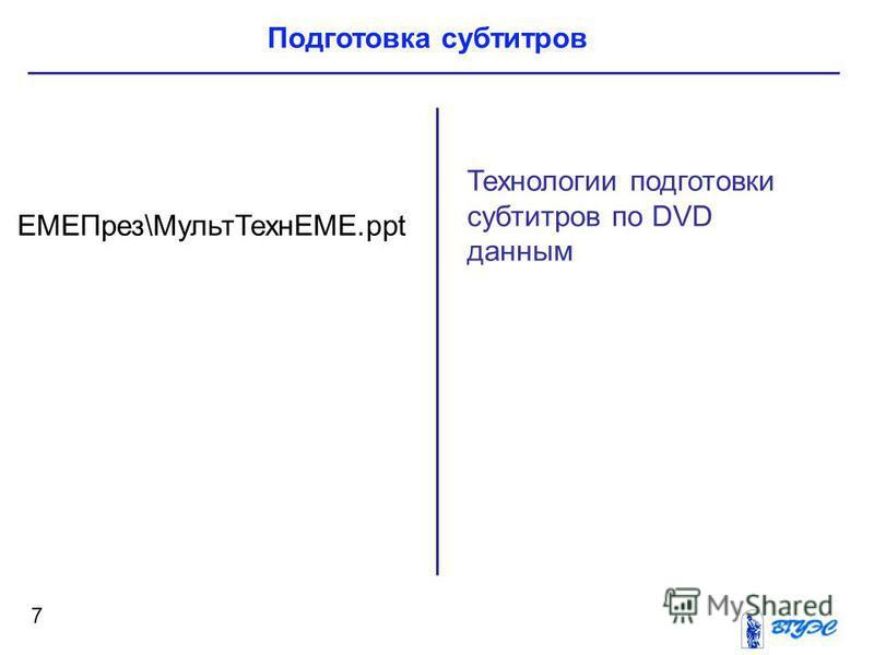7 Технологии подготовки субтитров по DVD данным ЕМЕПрез\Мульт ТехнЕМЕ.ppt Подготовка субтитров