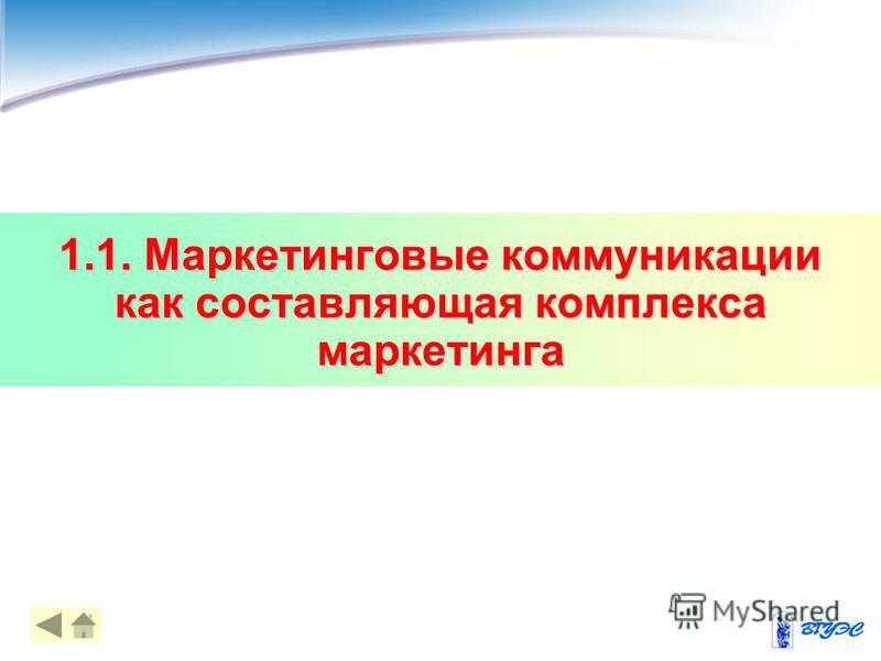 1.1. Маркетинговые коммуникации как составляющая комплекса маркетинга 44