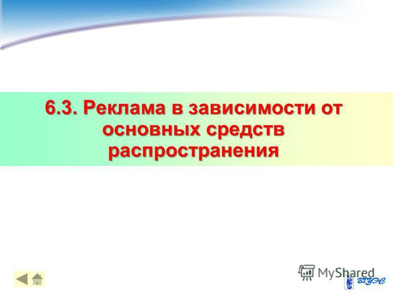 6.3. Реклама в зависимости от основных средств распространения 10