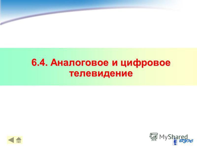6.4. Аналоговое и цифровое телевидение 32