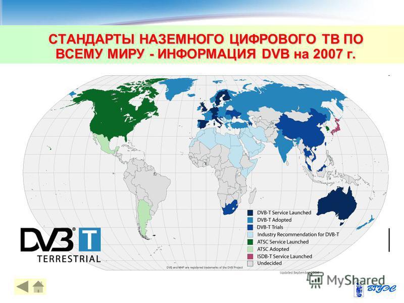 СТАНДАРТЫ НАЗЕМНОГО ЦИФРОВОГО ТВ ПО ВСЕМУ МИРУ - ИНФОРМАЦИЯ DVB на 2007 г. 40