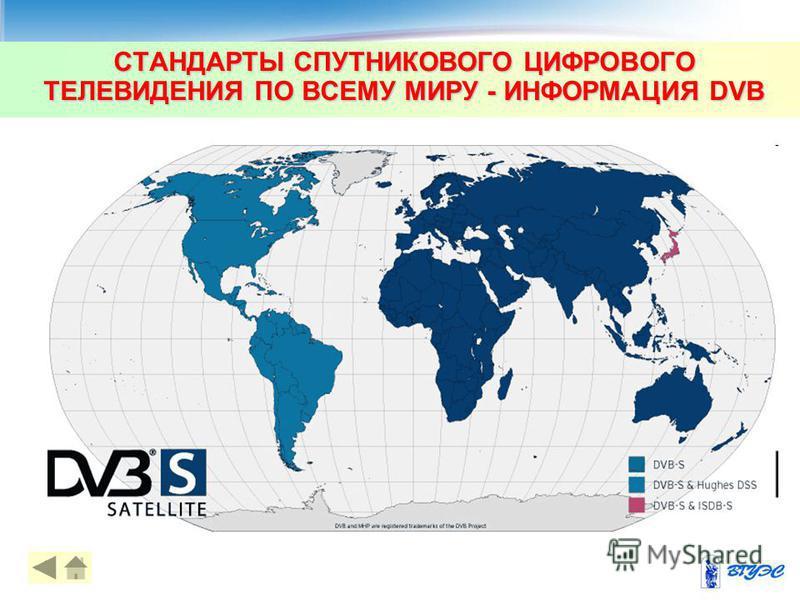 СТАНДАРТЫ СПУТНИКОВОГО ЦИФРОВОГО ТЕЛЕВИДЕНИЯ ПО ВСЕМУ МИРУ - ИНФОРМАЦИЯ DVB 41
