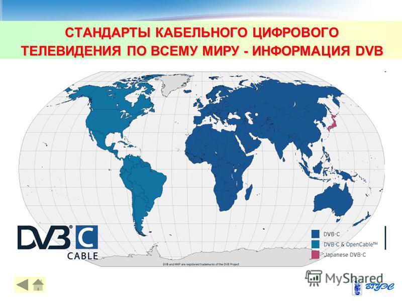 СТАНДАРТЫ КАБЕЛЬНОГО ЦИФРОВОГО ТЕЛЕВИДЕНИЯ ПО ВСЕМУ МИРУ - ИНФОРМАЦИЯ DVB 42