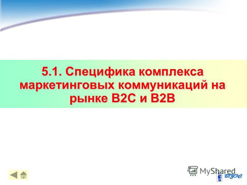 5.1. Специфика комплекса маркетинговых коммуникаций на рынке В2С и В2В 44