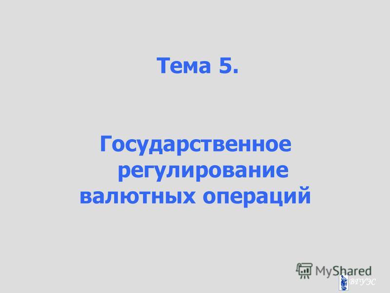 Тема 5. Государственное регулирование валютных операций