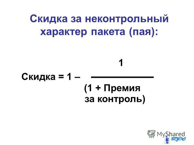 Скидка за неконтрольный характер пакета (пая): 1 Скидка = 1 – (1 + Премия за контроль)