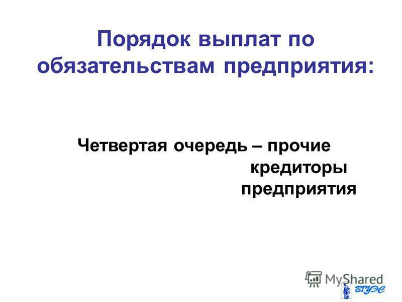Порядок выплат по обязательствам предприятия: Четвертая очередь – прочие кредиторы предприятия