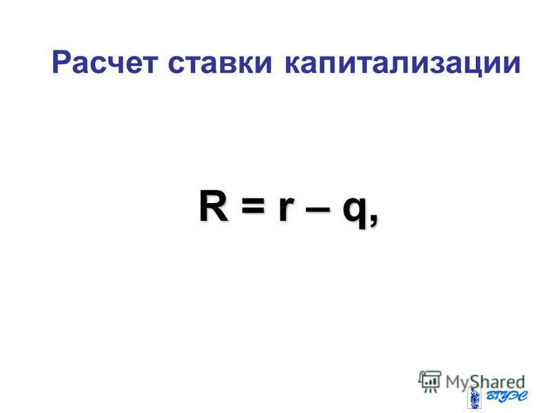 Расчет ставки капитализации R = r – q,